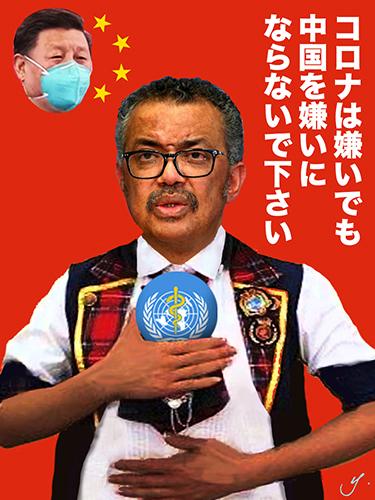 who tedros loves china.jpg