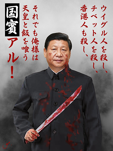xi the bloody butcher.jpg