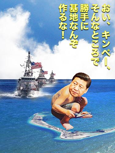xi's military base in spratly.jpg