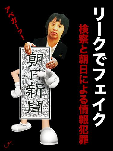 yamamoto & asahi shimbun.jpg