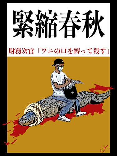 zaimujikan killing alligator.jpg