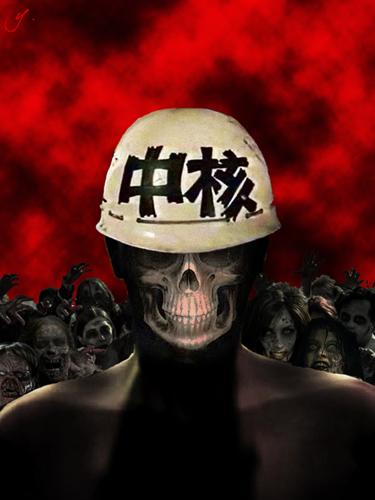 zombie chukakuha.jpg